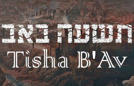 Tisha B'Av at KOT